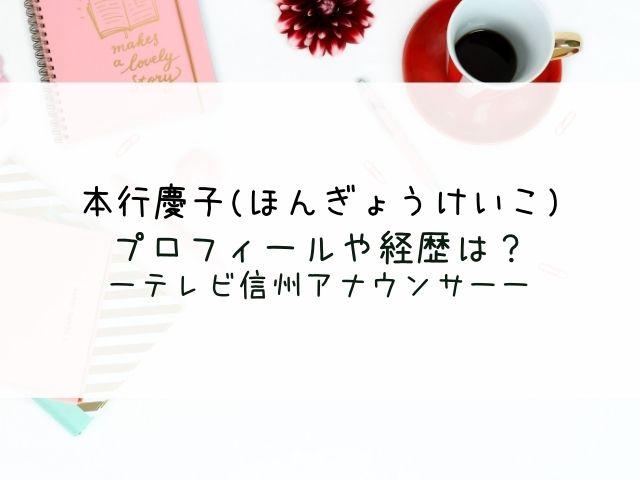 テレビ信州の本行慶子