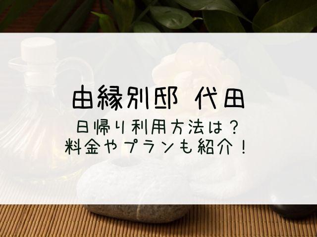 由縁別邸代田の日帰り利用方法は?