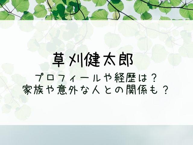 草刈健太郎のプロフィールや経歴は?