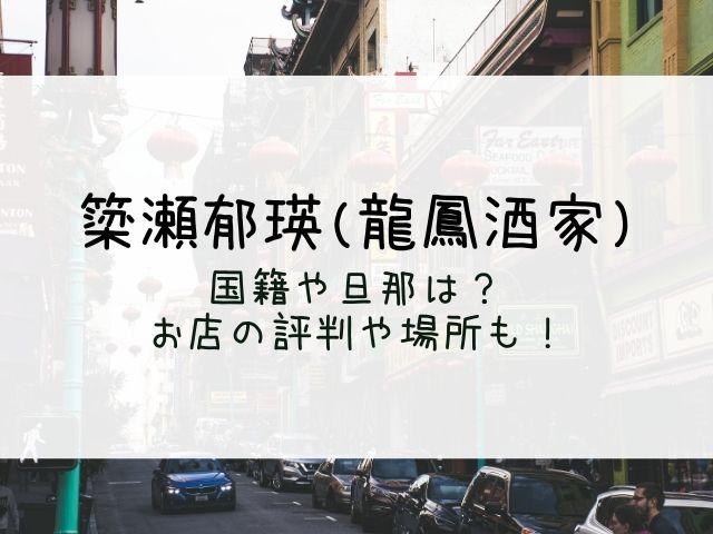 龍鳳酒家(簗瀬郁瑛)の国籍や家族は?