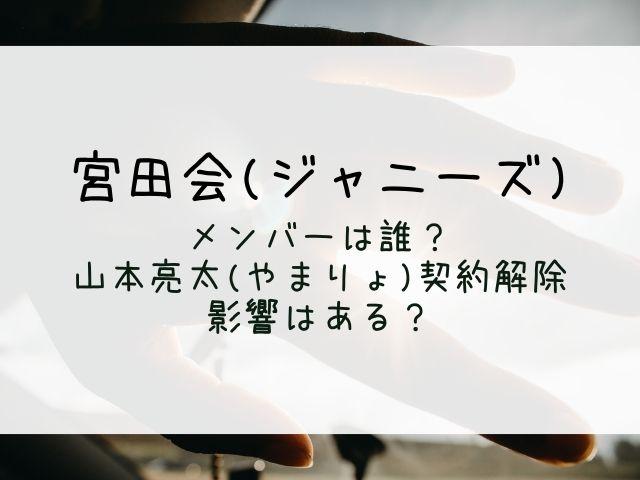 山本亮太が契約解除で宮田会は?