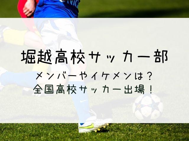 堀越高校サッカーメンバー