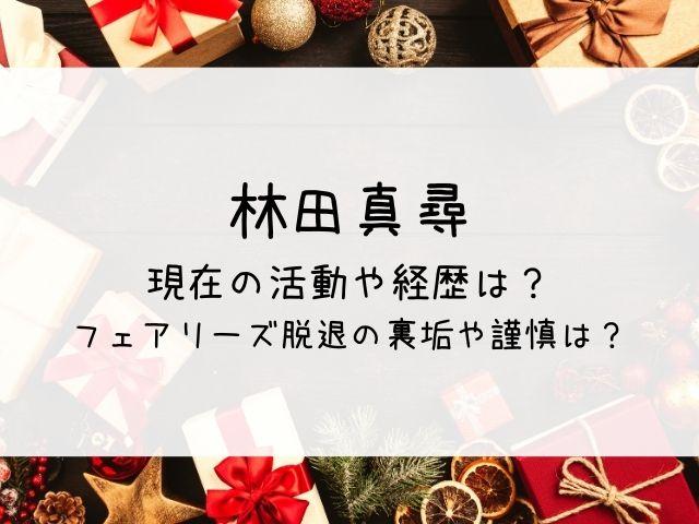 林田真尋の現在や経歴は?
