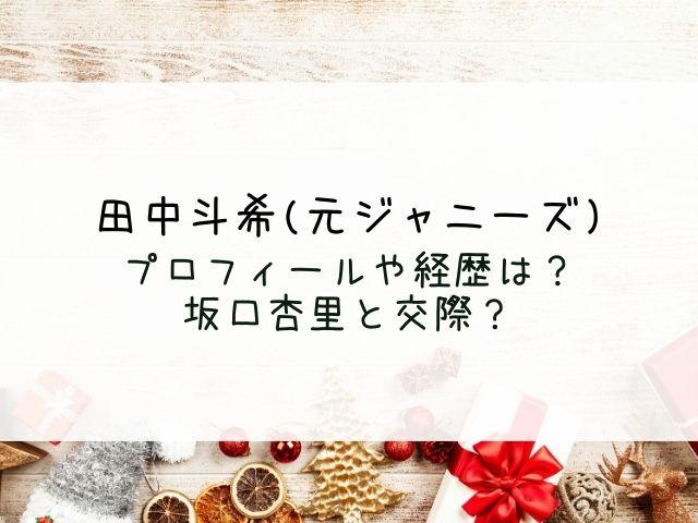 田中斗希(元ジャニーズ)のプロフィール