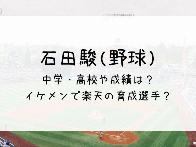 石田駿の中学・高校は?