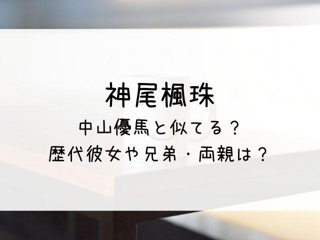 神尾楓珠は中山優馬と似てる?
