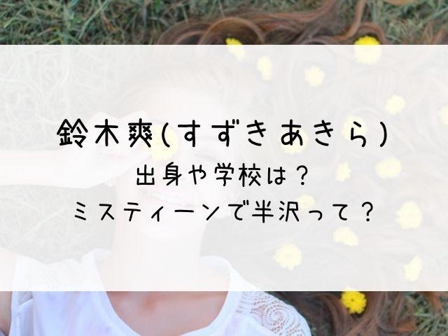 鈴木爽(すずきあきら)