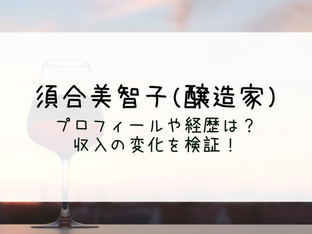 須合美智子のプロフィールや経歴