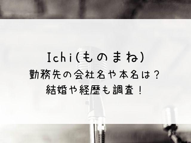ものまねIchiの会社名や本名は?