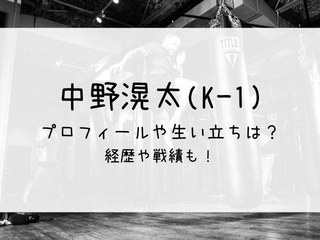 中野滉太のプロフィールや生い立ちは?