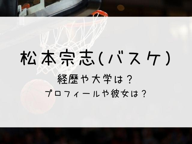 松本宗志(バスケ)の経歴は?