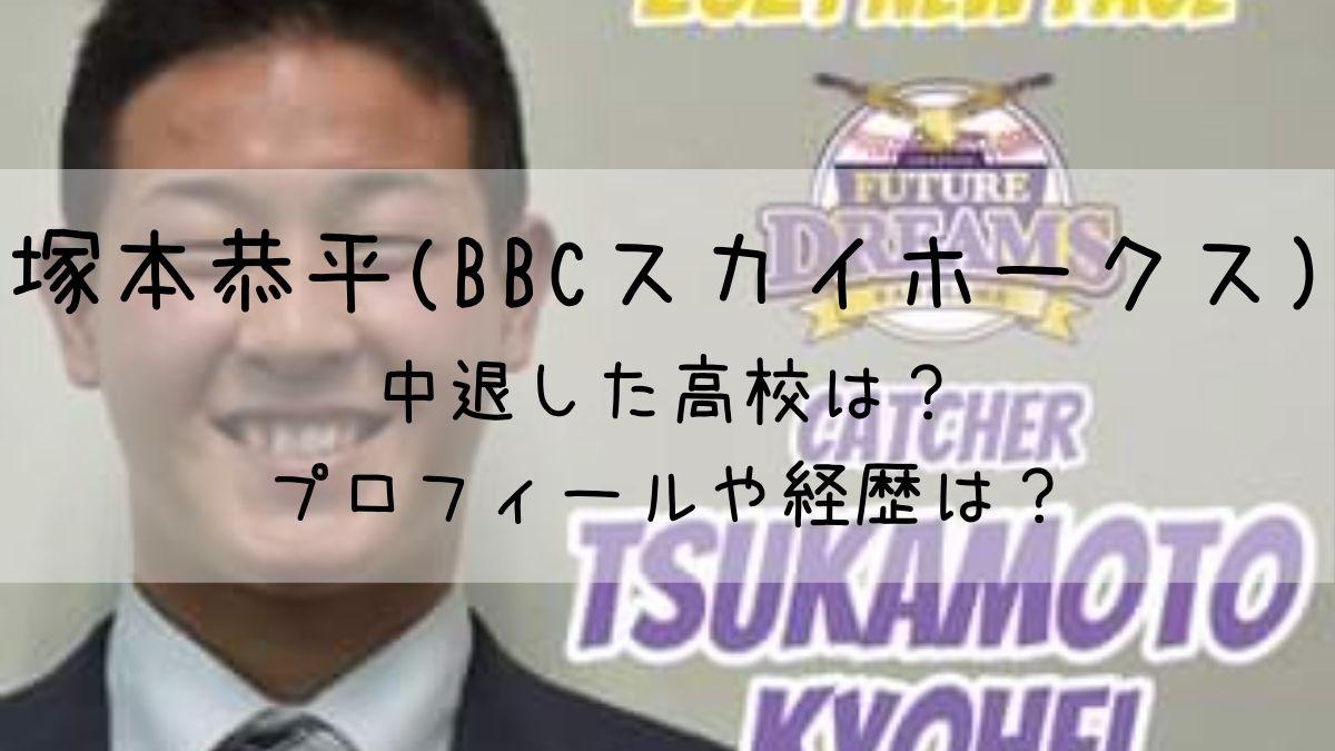塚本恭平の高校は?