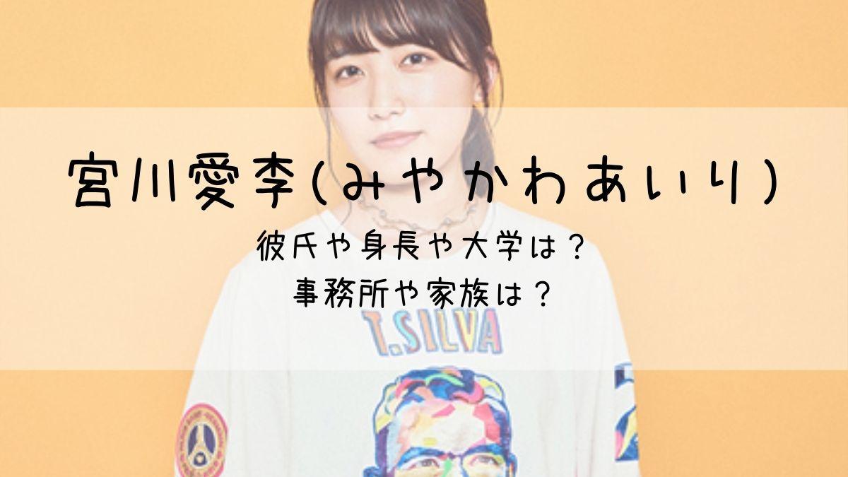宮川愛李の彼氏は?