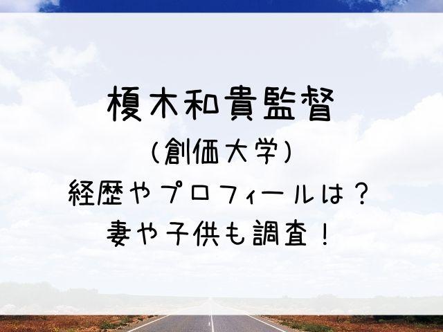 榎木和貴監督の経歴は?