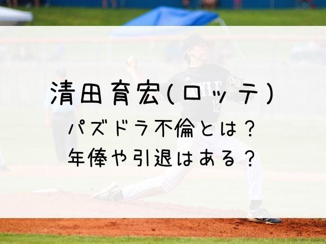 清田育宏のパズドラ不倫