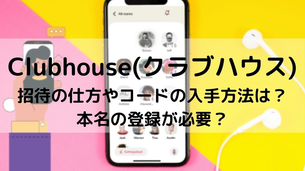 Clubhouseの招待