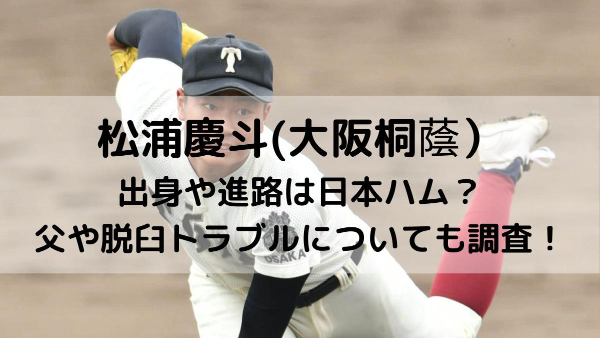 松浦慶斗投手画像