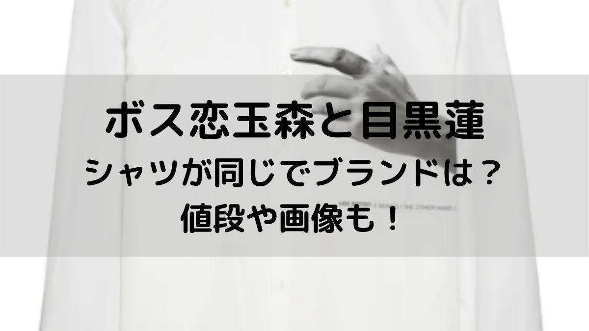ボス恋玉森と目黒蓮