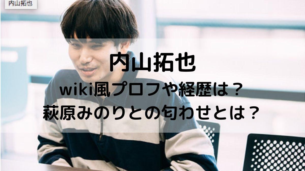 内山拓也のwikiプロフは?