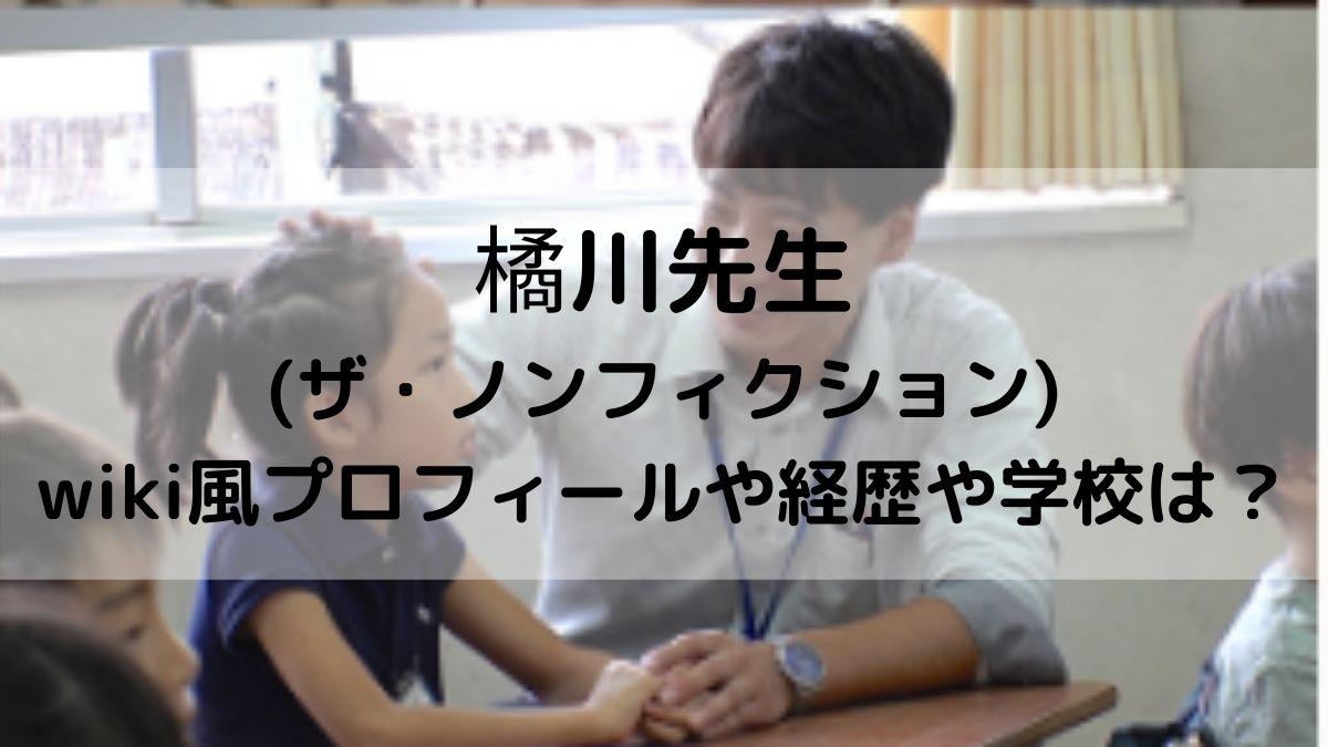 橘川先生アイキャッチ