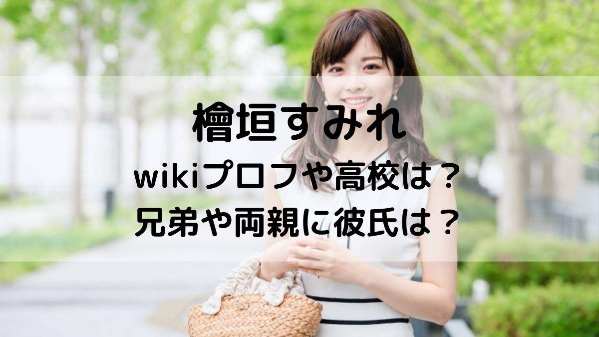 檜垣すみれwiki