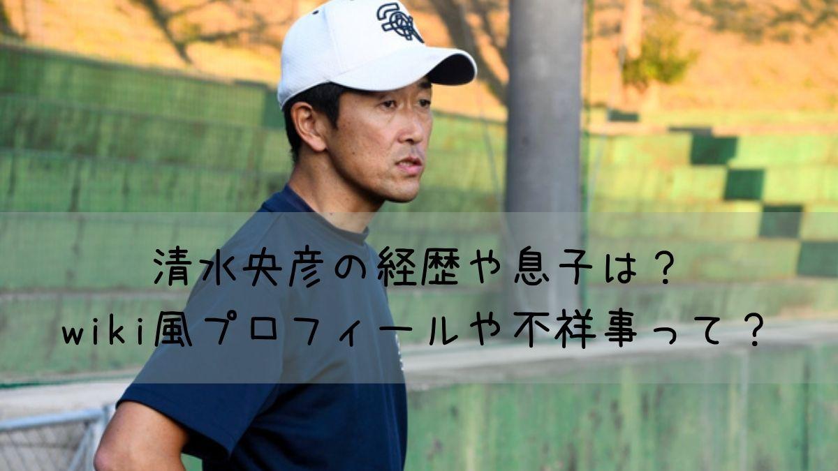 清水央彦監督