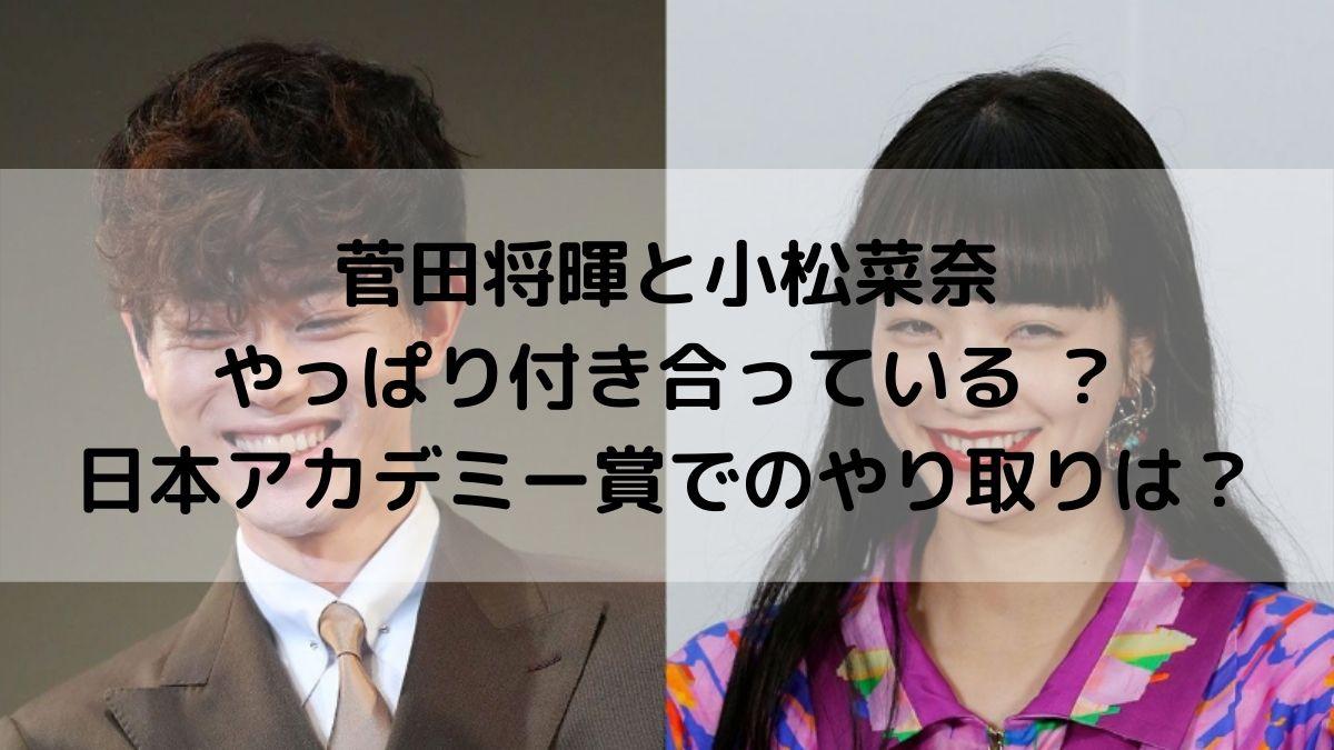 菅田将暉と小松菜奈のアカデミー
