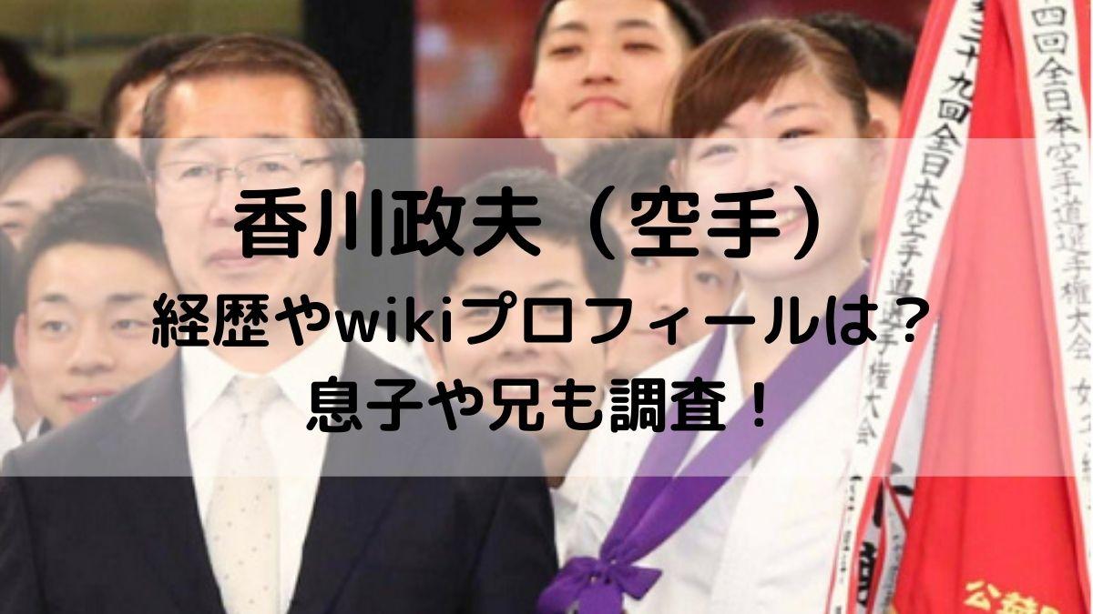 香川政夫の経歴