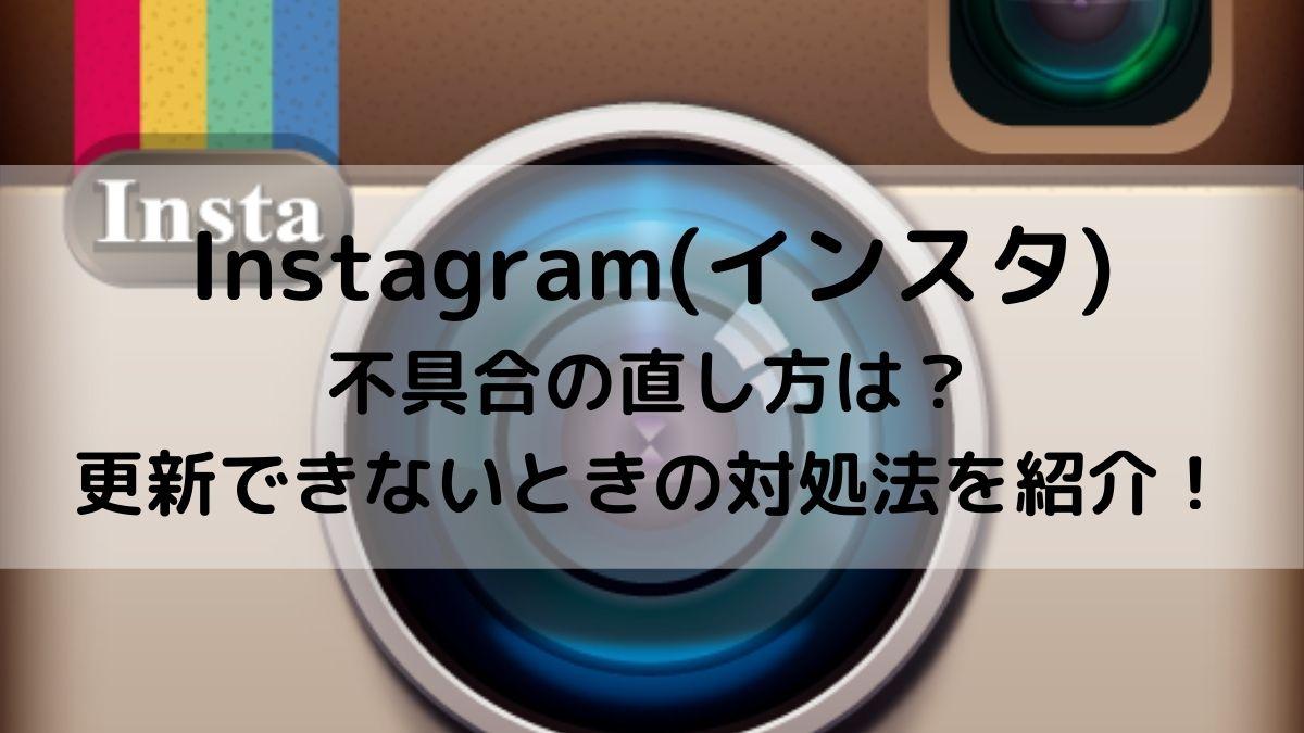 Instagram(インスタ)不具合