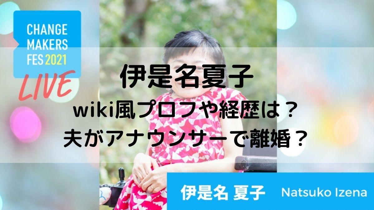 伊是名夏子wiki