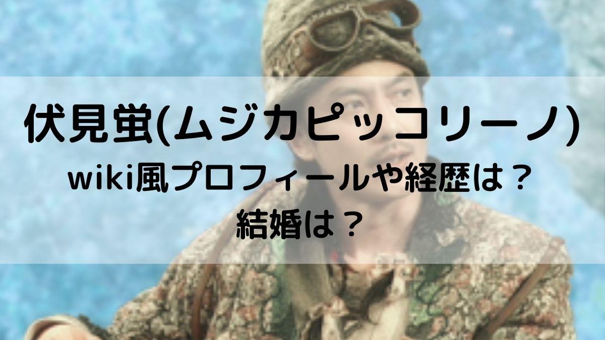 伏見蛍wiki