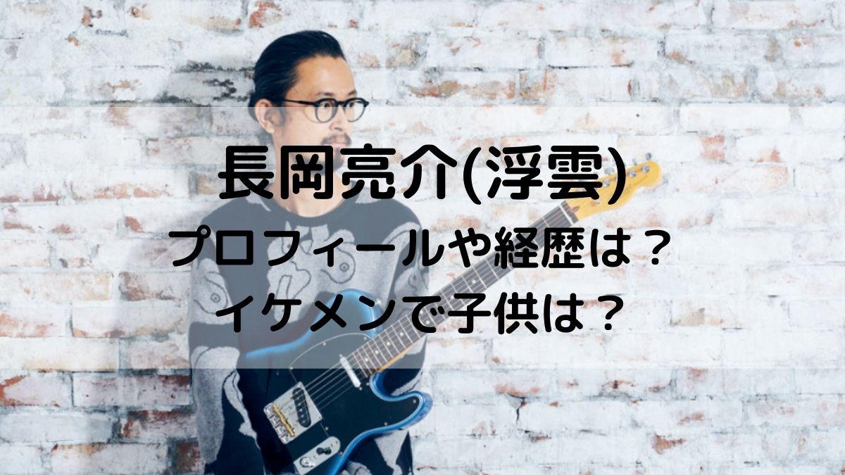 長岡亮介のプロフィールは?