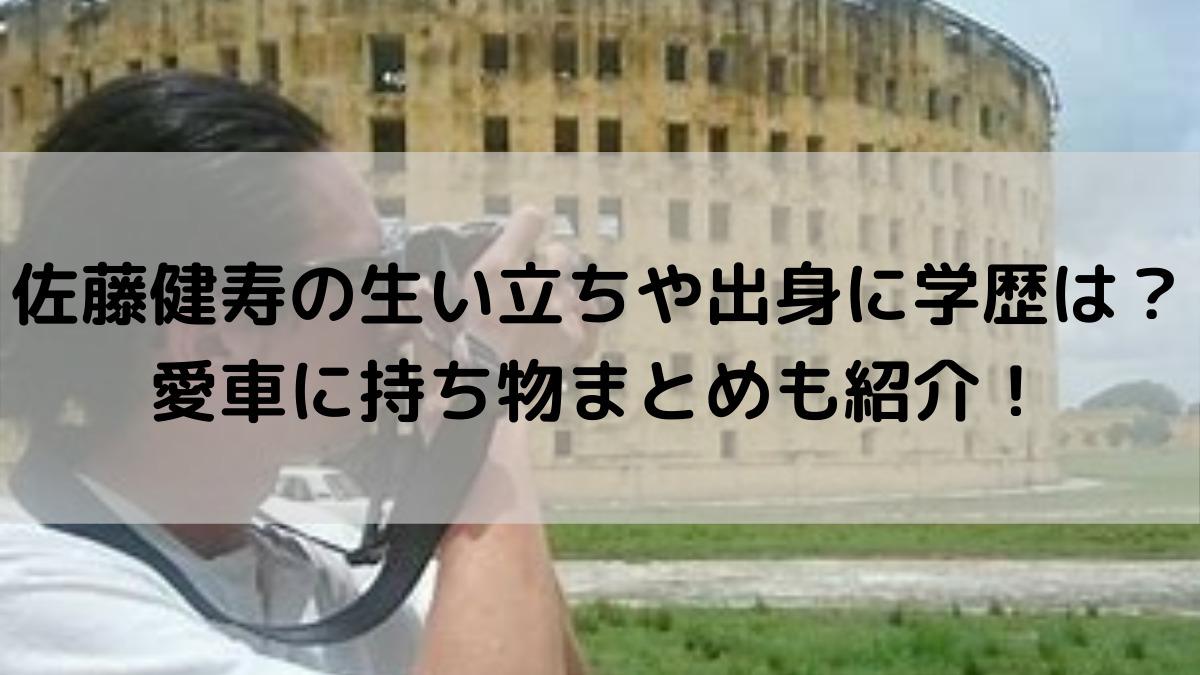 佐藤健寿の画像