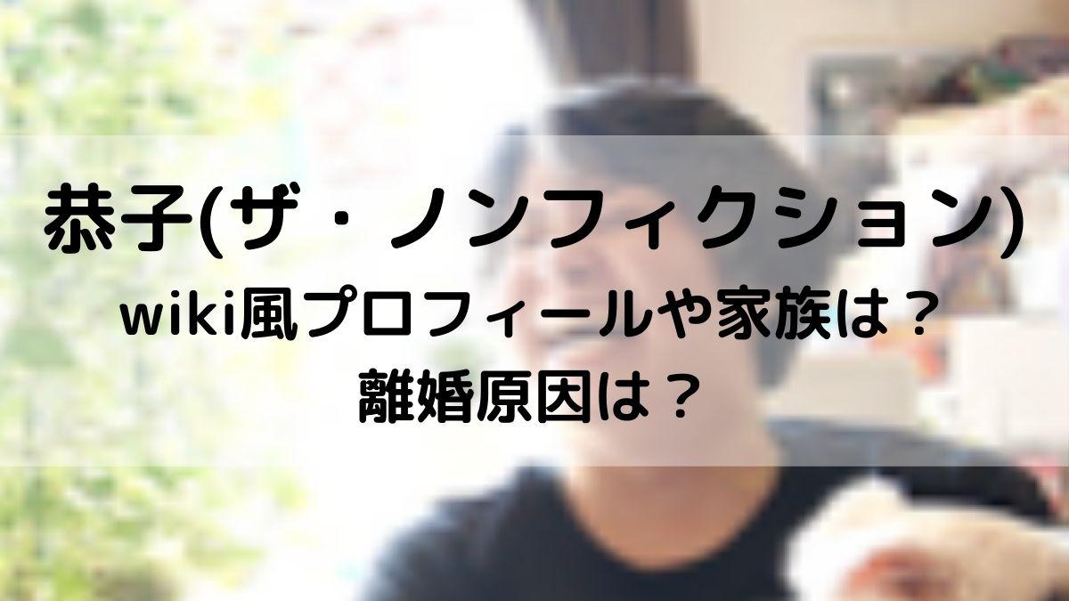 恭子(ザ・ノンフィクション)のアイキャッチ