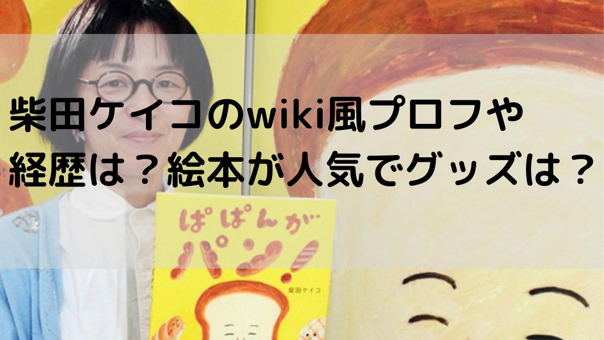 柴田ケイコの画像