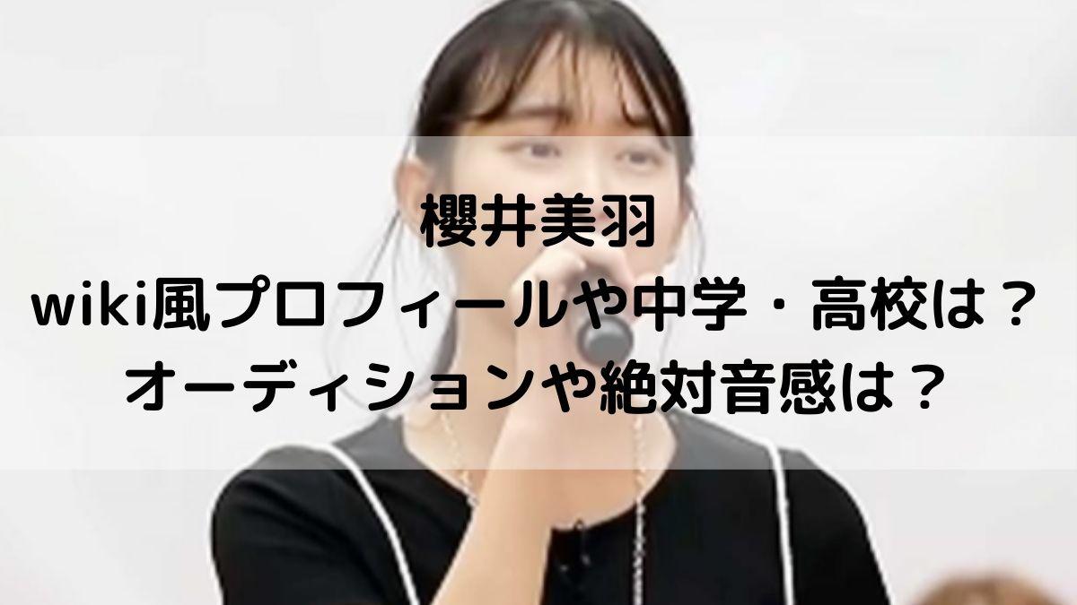 櫻井美羽のwiki