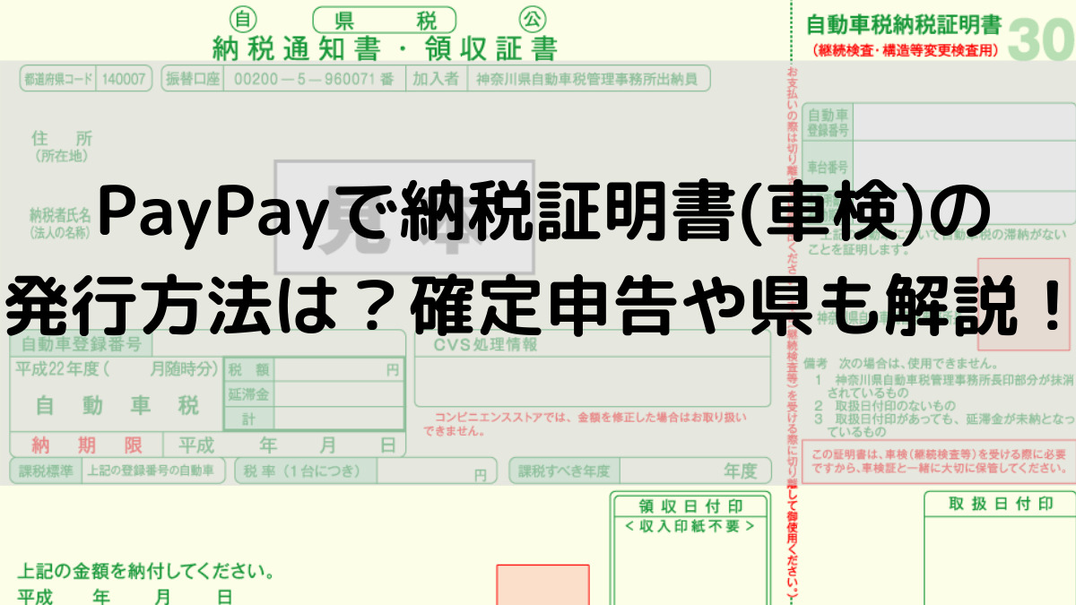 Pay Payで納税証明書画像