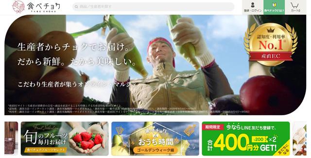 食べチョクサイトの画像