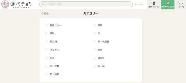 画像:食べチョクサイトのカテゴリー検索画面