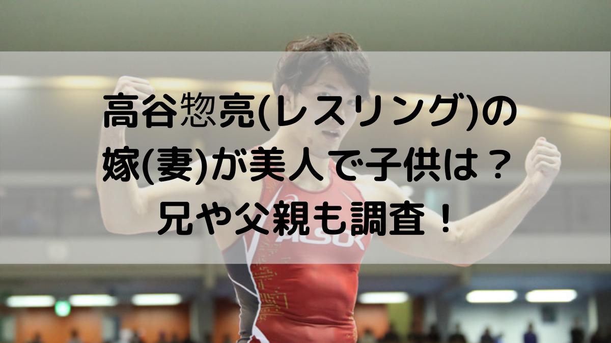 高谷惣亮(レスリング)画像