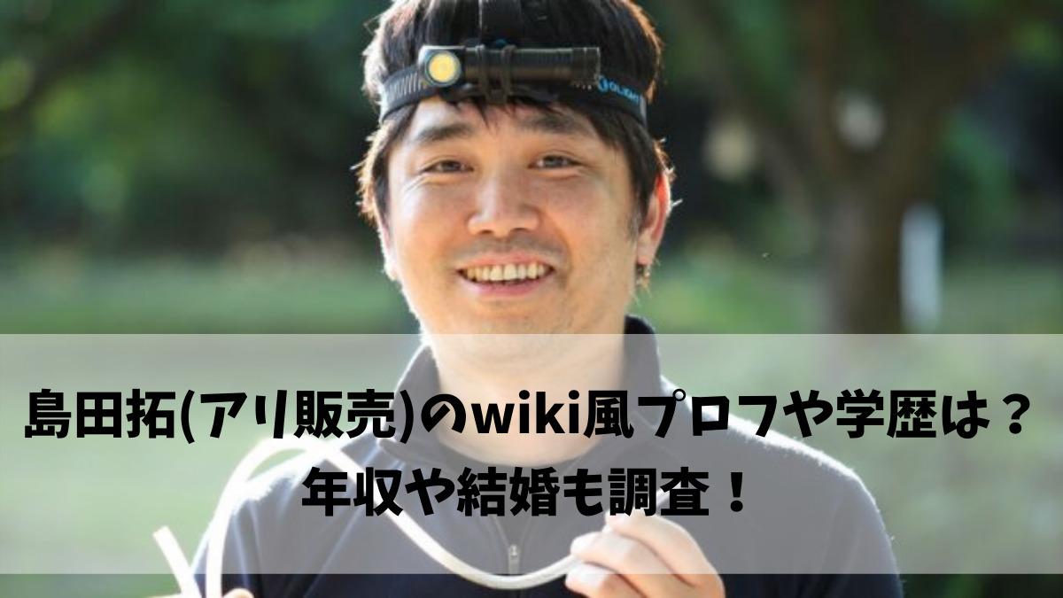 アリ通販事業者の代表・島田拓さんの写真