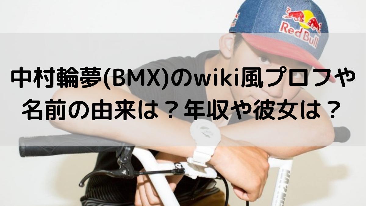 中村輪夢(BMX)画像