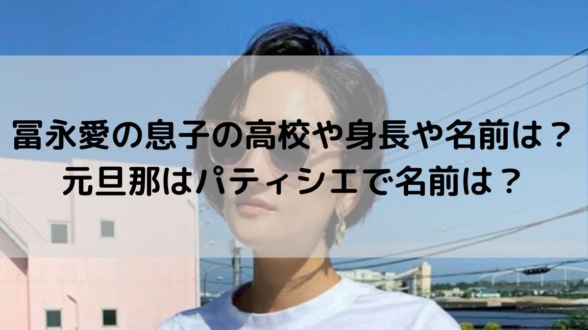 冨永愛画像