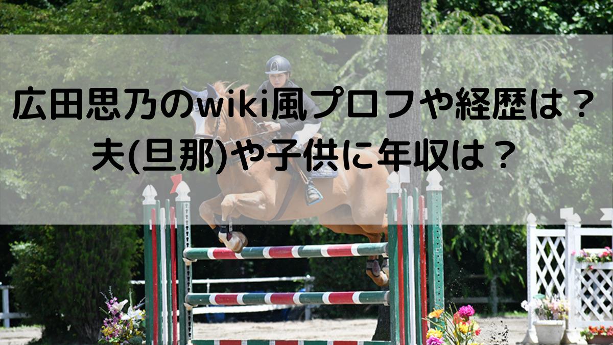 広田思乃画像