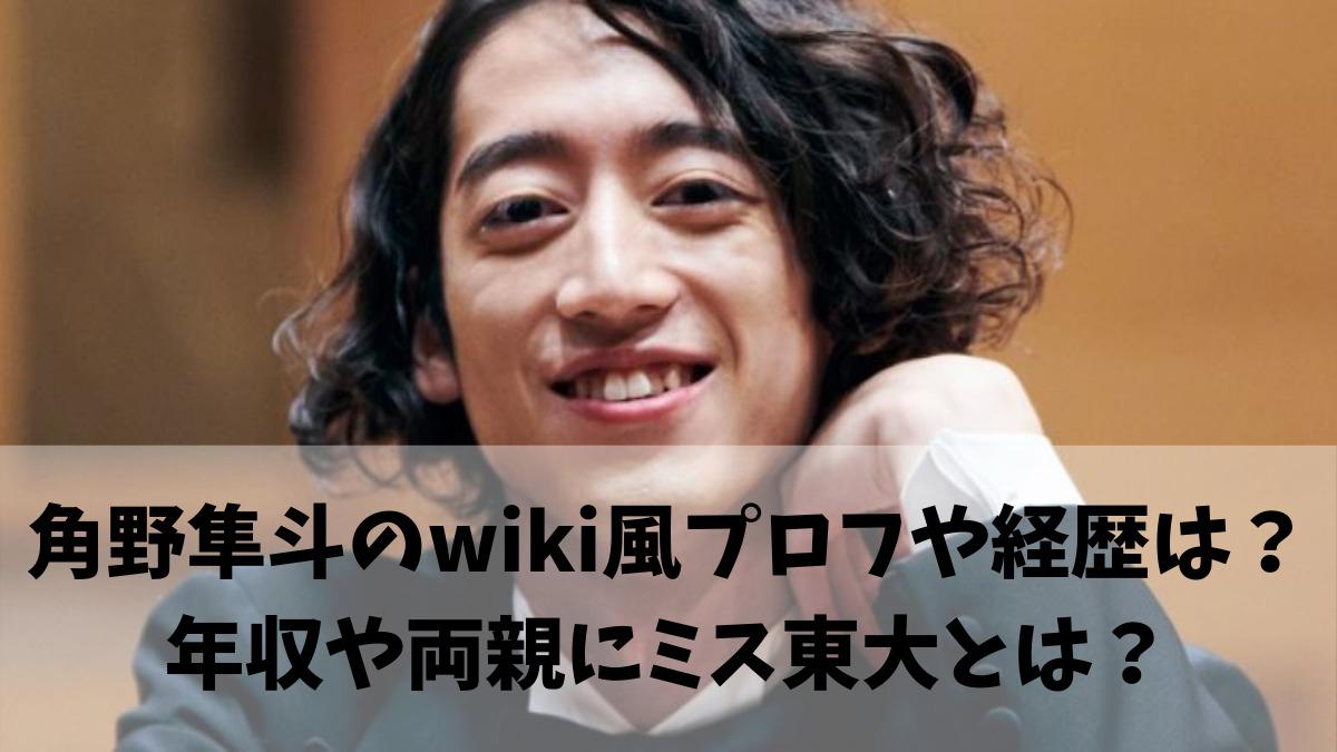 角野隼斗さんの写真